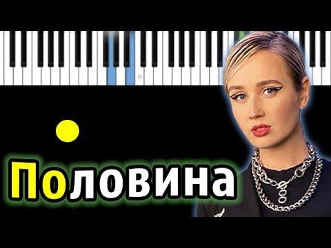Клава Кока - Половина  | Piano_Tutorial | Разбор | КАРАОКЕ | НОТЫ