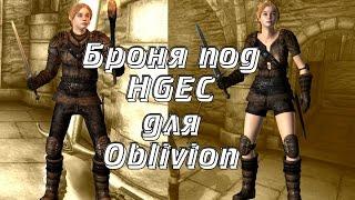 """Установка мода """"Соблазнительная броня"""" на Oblivion"""