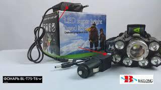 Налобний ліхтарик Bailong BL-T73-T6+UV