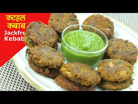 Kathal Kabab Recipe – कटहल के कबाब – Raw Jackfruit Kebab