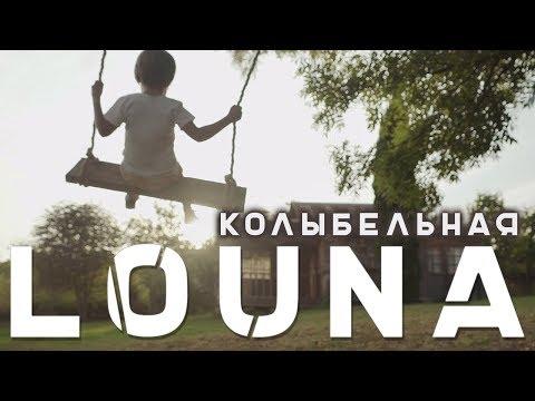LOUNA - Колыбельная / 0+ / OFFICIAL VIDEO / 2018