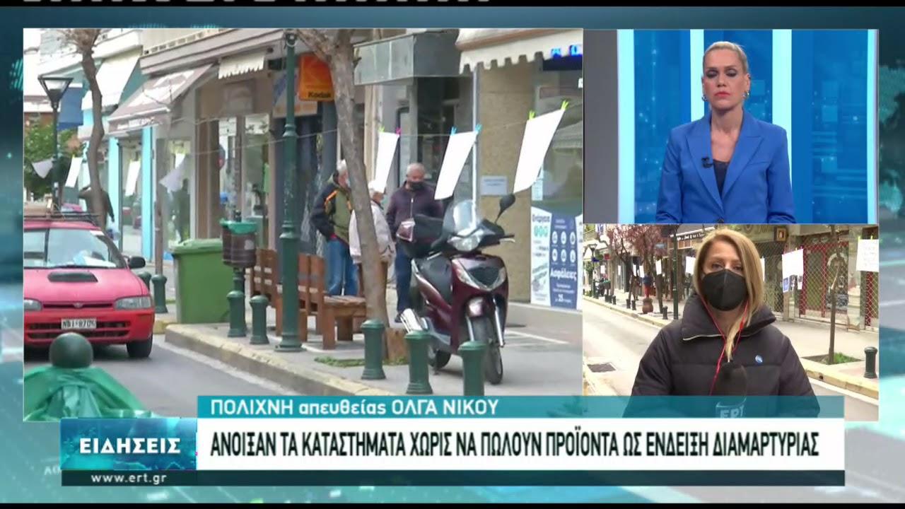 Άνοιξαν τα καταστήματα στην Πολίχνη χωρίς να εξυπηρετούν | 05/04/2021 | ΕΡΤ