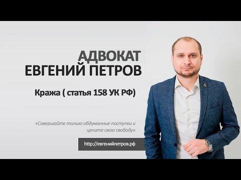 Кража ( статья 158 УК РФ)