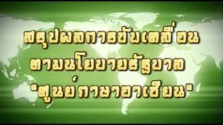 preview picture of video 'ศูนย์ภาษาอาเซียน กศน. จังหวัดนครพนม'