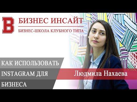 , title : 'БИЗНЕС ИНСАЙТ: Людмила Нахаева. Instagram для бизнеса'