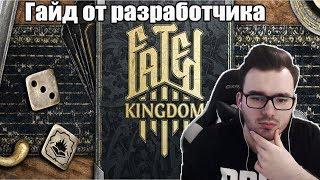 Dr4m4 смотрит игры с GTP indie cup / Гайд по игре Fated Kingdom от разработчика