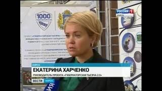 Сюжет о круглом столе проекта «Губернаторская тысяча» от ГТРК