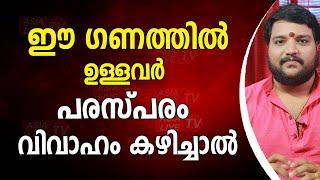 ഈ ഗണത്തിൽ ഉള്ളവർ പരസ്പരം വിവാഹം കഴിച്ചാൽ | 9567955292 | Asia Live TV Malayalam Astrology
