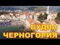 Черногория 2020: Будва - Ехать надо? Секреты и советы путешественникам.