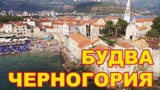 Черногория 2019: Будва - Ехать надо? Секреты и советы путешественникам.