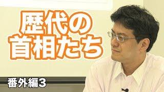 番外編09.歴代の首相たち