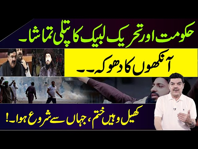 حکومت اور تحریک لبیک کا پتلی تماشا، نظر کا دھوکہ