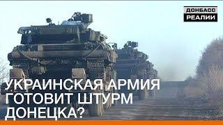 Украинская армия готовит штурм Донецка? | «Донбасc.Реалии»