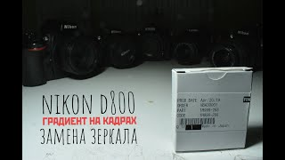 Nikon d800. Remove broken mirror. ( градиент на фото - поломка зеркала)