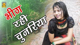 Sawan Hit Geet | Full HD Video | Bhig Rahi Chunariya | भीग रही चुनरिया | Rashmi | Trimurti Cassette