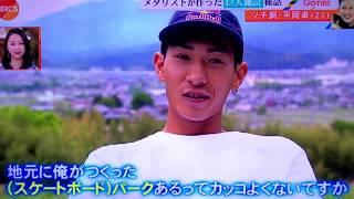 平岡卓御所スケートボードパークフジテレビHEROs