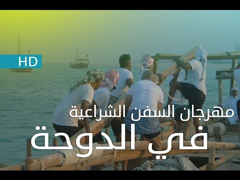 مهرجان السفن الشراعية في الدوحة
