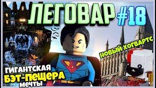 Фабрика LEGO минифигурок, огромный замок Хогвартс и Бэтпещера
