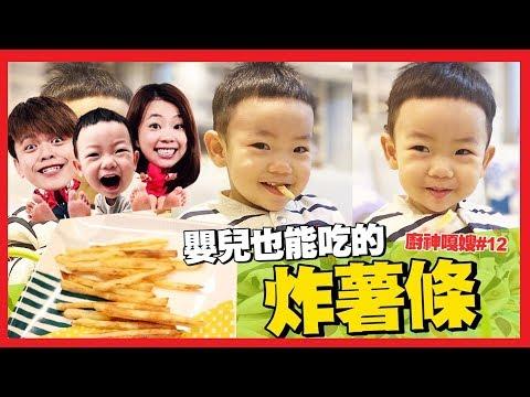 廚神二伯做嬰兒吃的薯條 !蔡桃貴賞不賞臉呢!?