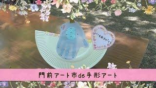 【子育てちゃんねる】門前アート市de手形アート!!