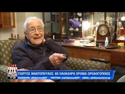 Γιώργος Μαντόπουλος :80 ολόκληρα χρόνια ωρολογοποιός   27/03/19   ΕΡΤ