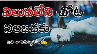 Million Dollar Words #72 | Top Motivational Quotes In Telugu | Voice Of Telugu