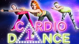 CARDIO DANCE 1 ▲ Танцевальное кардио | Аэробика для похудения дома