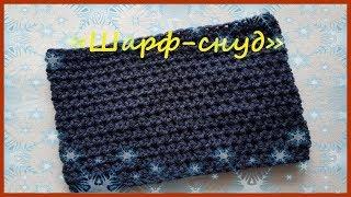Шарф-снуд из полустолбиков с накидом ✿ Вязание крючком ✿ Scarf ✿ Crochet ✿