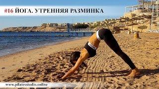 Йога для начинающих. Утренняя разминка