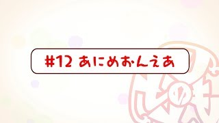 『刀使ノ巫女刻みし一閃の燈火』宣伝マンガ「とじのとも」#12あにめおんえあ
