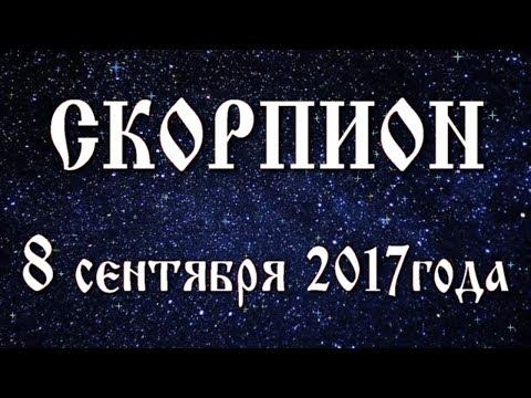 Любовный гороскоп на 2017 водолей женщина от василисы володиной