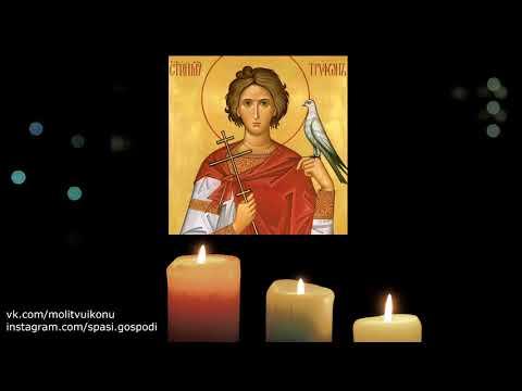 Молитва на хорошую работу святому Трифону