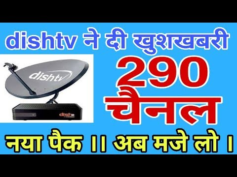 खुश हो जाओ ।। DishTv new pack give  290 channels ।। trai new dth rule