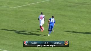 "ONLINE матча ""Тамбов"" - ""Арсенал"""