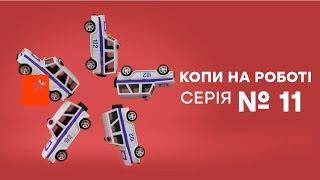 Копы на работе - 1 сезон - 11 серия
