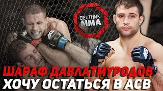 Шараф Давлатмуродов - Хочу остаться в АСВ