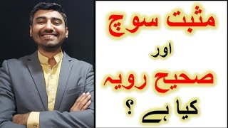 WHAT IS POSITIVE THINKING|RIGHT ATTITUDE|Urdu/Hindi|World Best Answer