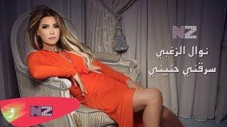 تحميل اغاني Nawal El Zoghbi - Sarakni Hanini (Official Audio) | نوال الزغبي - سرقني حنيني MP3