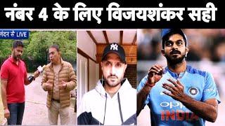 Aaj Tak Show: Gavaskar का बड़ा बयान कहा नंबर 4 के लिए Vijay Shankar फिट   #CWC2019