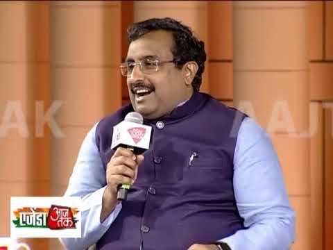 एजेंडा आज तक: राम माधव ने राहुल पर ली चुटकी, कहा- वो 20 साल पहले भी युवा और आज भी