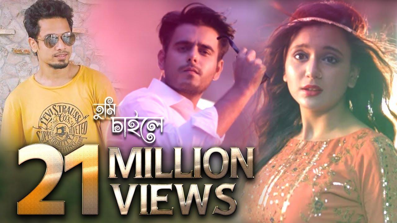 Tumi Chaile | তুমি চাইলে | Zia Raj | Siam | Sabila Nur | OST of Telefilm Happy Ending | Bangla song  downoad full Hd Video