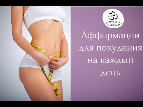 Рецепт похудения от врача-диетолога