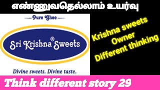 Krishna sweets owner different thinking | Think different story no 29 | #Positive thinking