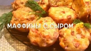 Вкусные Маффины с сыром 🧀