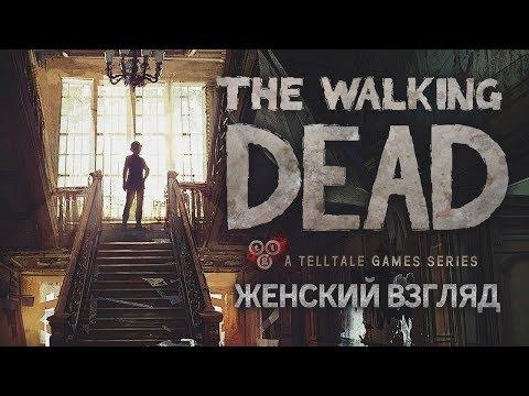 TWD: The Final Season • Эпизод 1 [Оценка: 7/10]