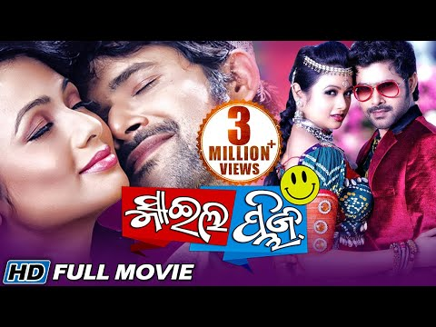 SMILE PLEASE Odia Super Hit Full Film | Sabyasachi, Archita | Sidharth TV