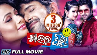 SMILE PLEASE Odia Super Hit Full Film  Sabyasachi Archita  Sarthak Music