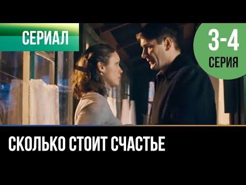 Русская мелодрама чужое счастье 2017 мелодрамы русские 2017 новинки