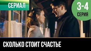 ▶️ Сколько стоит счастье 3 и 4 серия - Мелодрама | Фильмы и сериалы - Русские мелодрамы