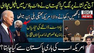 PM Imran Khan Interviews on US Afghanistan Paving The way | Makhdoom Shahab Ud Din